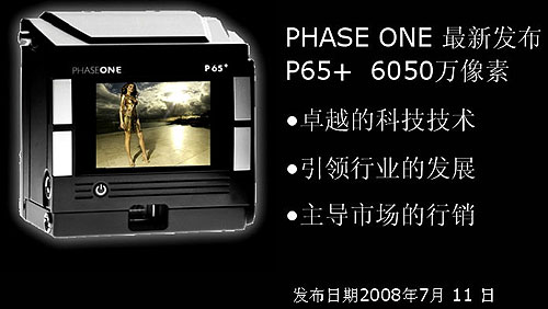 Screenshot P65+ bei Phase One in Asien