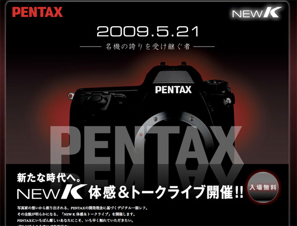 Screenshot der Homepage Kameras von Pentax Japan