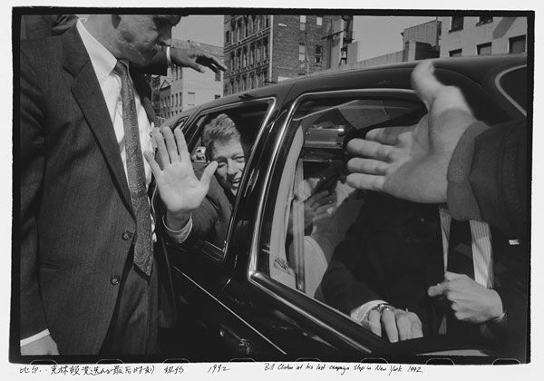 Foto Ai Weiwei, Bill Clinton at his last campaign stop in New York. 1992