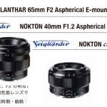 Voigtländer: Drei neue Objektive für Sony E-Mount in Japan vorgestellt