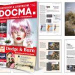 "DOCMA 89 mit Schwerpunkt ""Dodge & Burn"" ab sofort am Kiosk"
